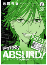 報道ギャング ABSURD!の2巻