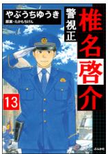 警視正 椎名啓介の13巻