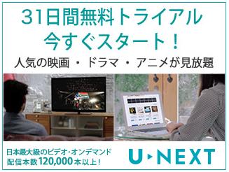 U-NEXT広告