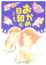 おかめ日和の4巻