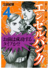 エンゼルバンク ドラゴン桜外伝の4巻