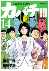 カバチ!!! -カバチタレ!3-の14巻