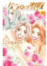 バラ色の聖戦の20巻