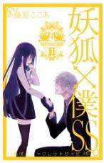 妖狐×僕SSの最終巻11巻
