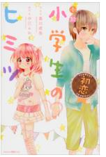 小学生のヒミツ 初恋の3巻