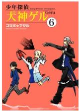少年探偵 犬神ゲルの最終6巻