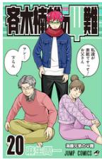 斉木楠雄のΨ難の22巻