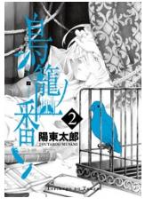 鳥籠ノ番の2巻
