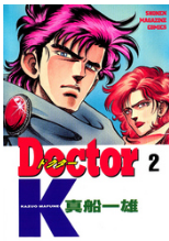 Doctor Kの2巻