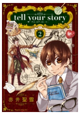 tell your storyの2巻