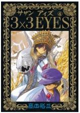 3×3EYESの4巻