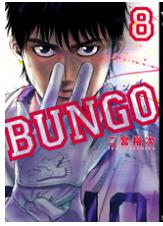 BUNGO―ブンゴ―の8巻