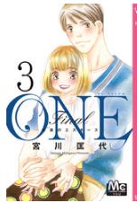 ONE Final ―未来のエスキース―の3巻