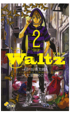 Waltzの2巻