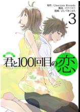 君と100回目の恋の3巻