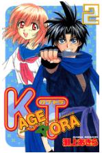 KAGETORAの2巻
