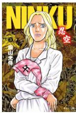 NINKU―忍空―の3巻