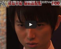 ラブホの上野さんドラマ無料で見れる