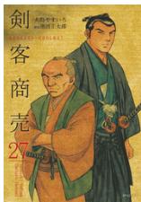 剣客商売の27巻