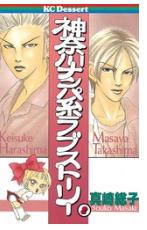 神奈川ナンパ系ラブストーリーの2巻