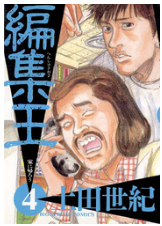 編集王の4巻
