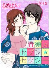 背徳のセブン☆セクシーの11巻