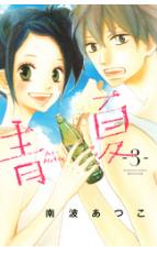 青Ao-Natsu夏の3巻