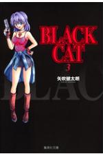 BLACK CATの3巻