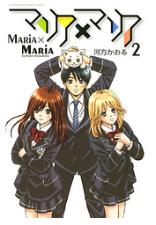マリア×マリアの2巻