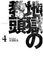 地獄の教頭の4巻