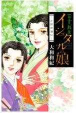 イシュタルの娘~小野於通伝~の15巻