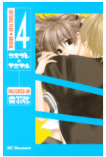 コスプレ☆アニマルの4巻