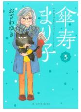 傘寿まり子の3巻