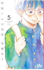 町田くんの世界5巻が無料で読める