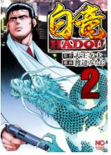 白竜HADOU2巻が無料で読める