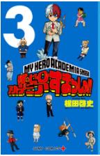 僕のヒーローアカデミアすまっしゅ!!3巻が無料で読める