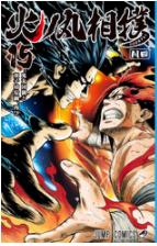 火ノ丸相撲15巻が無料で読める