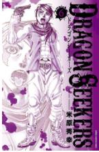 DRAGON SEEKERS6巻が無料で読める