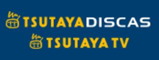 TUTAYAディスカス