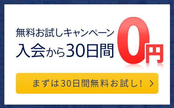 TUTSYSディスカス30日無料
