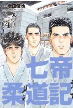 七帝柔道記4巻が無料で読める