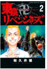 東京卍リベンジャーズ2巻が無料で読める