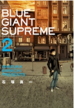 BLUE GIANT SUPREMEの2巻