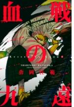 血戦の九遠1巻をZipより安全に無料でDL出来るスマホで読める!