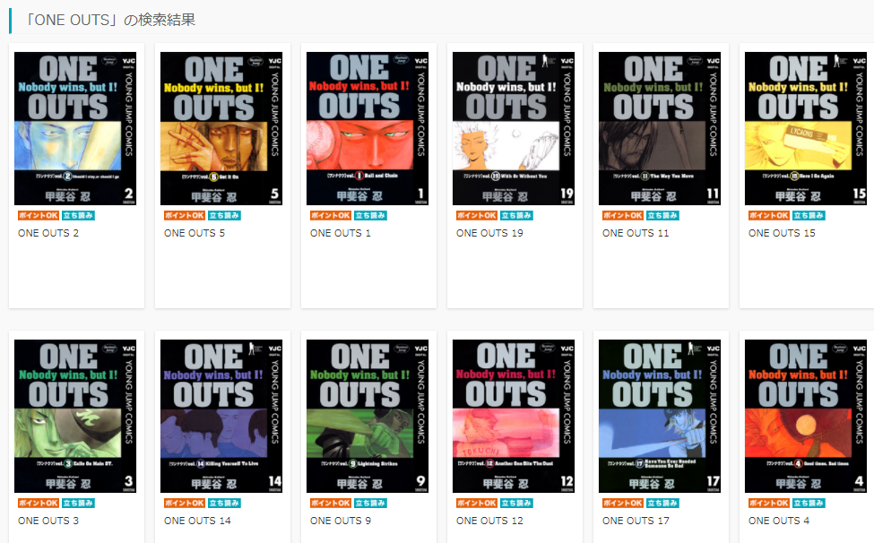 ONE OUTS全巻無料